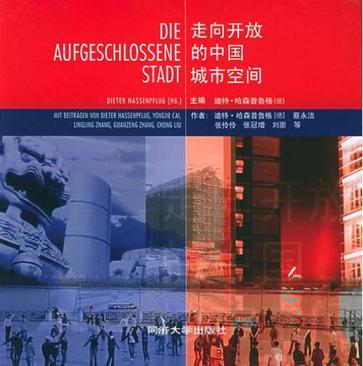 走向开放的中国城市空间