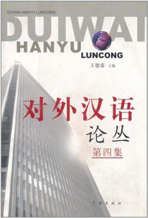 对外汉语论丛