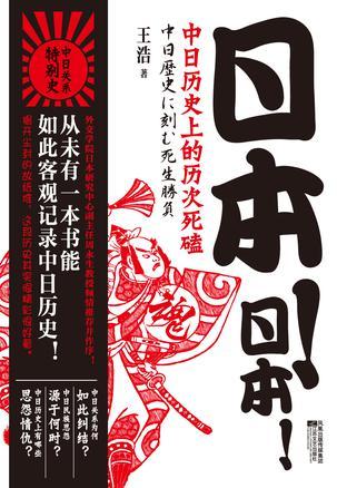 日本!日本!:中日历史上的历次死磕