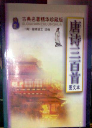 唐诗三百首(图文本)