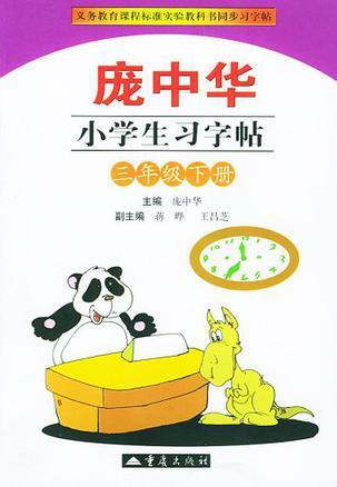 三年级下册-庞中华小学生习字帖