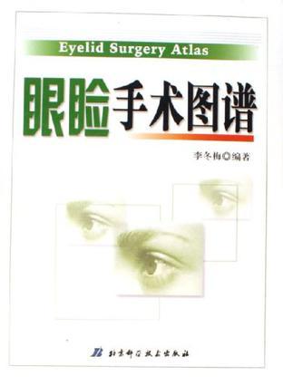 眼睑手术图谱