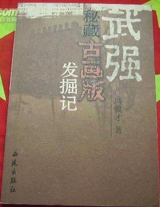 武强秘藏古画版发掘记