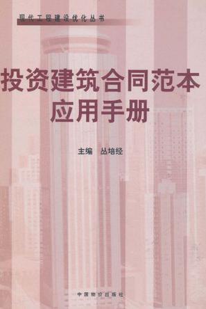 投资建筑合同范本应用手册