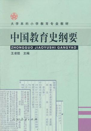 中国教育史纲要
