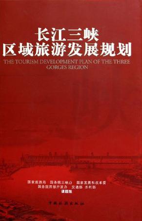 长江三峡区域旅游发展规划
