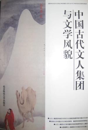 中国古代文人集团与文学风貌