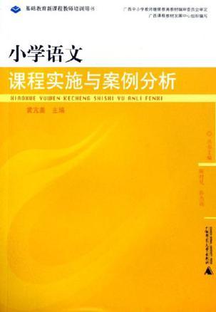 小学语文课程理念与实施