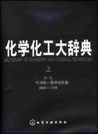化学化工大辞典(上、下册)