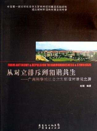 从对立排斥到和谐共生-广州科学城社会主义新农村建设之路