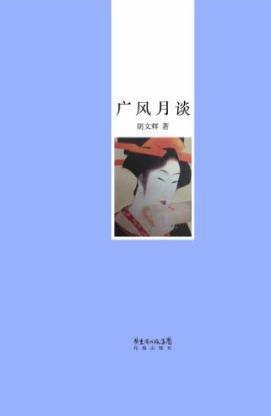 广风月谈胡文辉(作者)epub+mobi+azw3