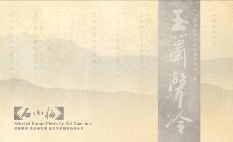 石小梅 - 玉箫声冷--石小梅从艺五十周年唱段精选·壹