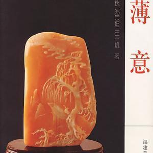 福州雕刻艺术