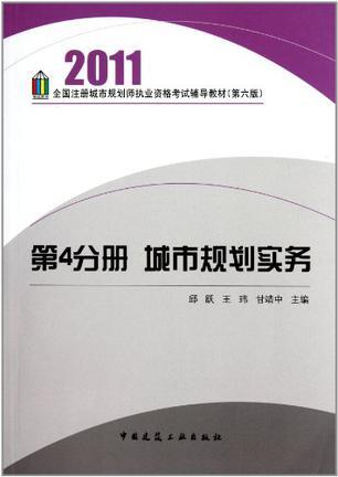 2011第4分册 城市规划实务