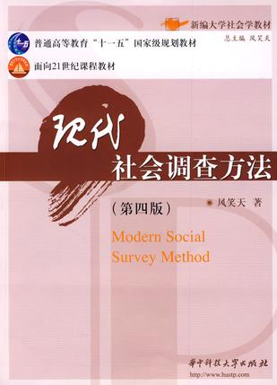 现代社会调查方法