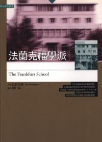 法蘭克福學派