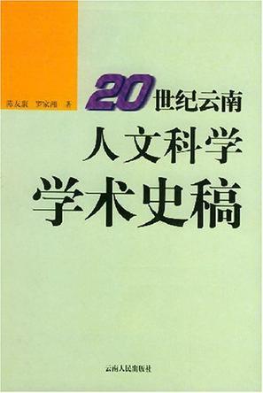 20世纪云南人文科学学术史稿
