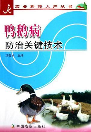 鸭鹅病防治关键技术