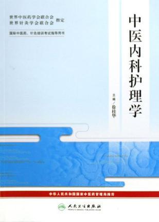 中医内科护理学-国际中医药.针炙培训考试指导用书