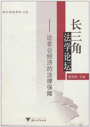 长三角法学论坛-论非公经济的法律保障