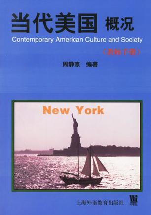 当代美国概况(教师手册)