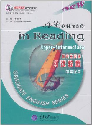 研究生英语阅读教程(中高级本)