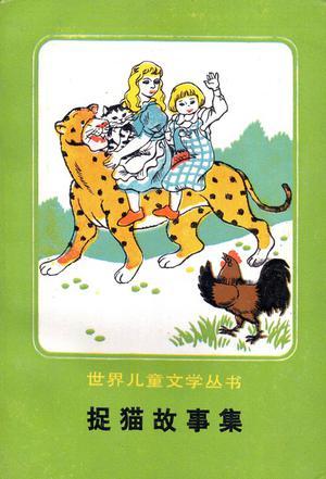 捉猫故事集