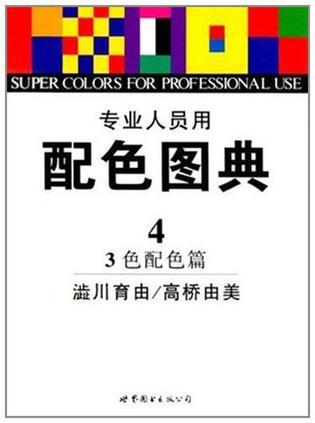 专业人员用配色图典(第4册)