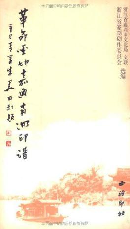 革命圣地嘉兴南湖印谱