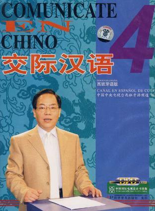 交际汉语4