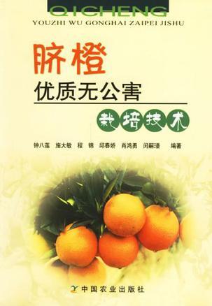 脐橙优质无公害栽培技术