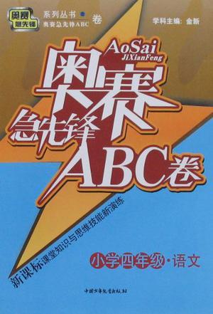 奥赛急先锋ABC卷·小学4年级·语文