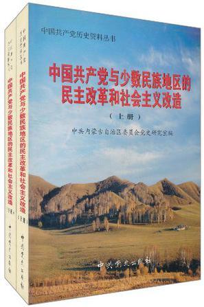 中国共产党与少数民族地区的民主改革和社会主义改造
