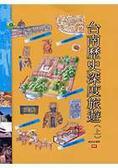 台南历史深度旅游(上)