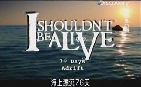 逃出鬼門關:海上漂流76天