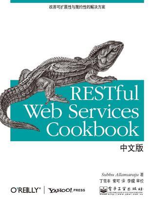 RESTful Web Services Cookbook中文版