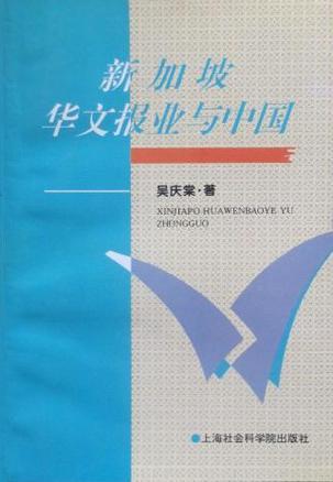 Xinjiapo Hua wen bao ye yu Zhongguo