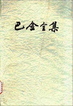 巴金全集.18