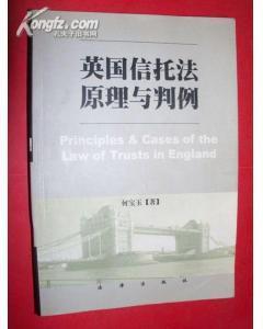 英国信托法原理与判例