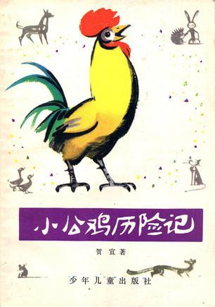 小公鸡历险记