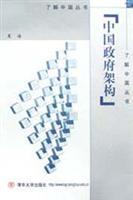 中国政府架构