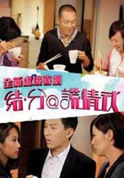 结分谎情式 粤语版电视剧海报