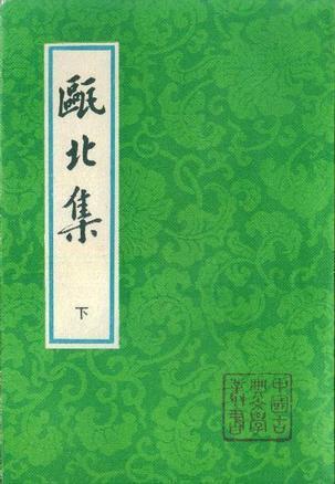 甌北集(全二冊)