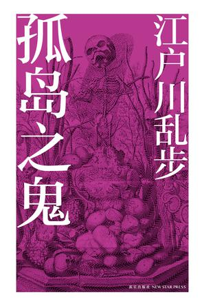 Book Cover: 孤岛之鬼