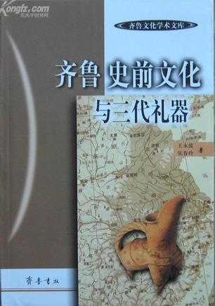 齐鲁史前文化与三代礼器/齐鲁文化学术文库