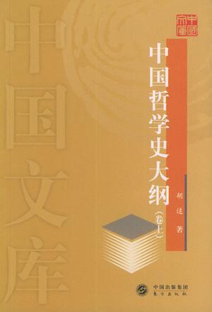 中国哲学史大纲(卷上)(精)--中国文库