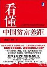 看懂中国贫富差距 - kindle178