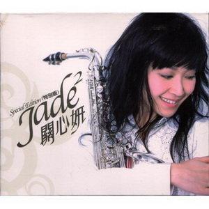 关心妍Jade2(特别版)