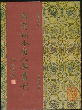 宋蜀刻本唐人集丛刊(全四十八册)