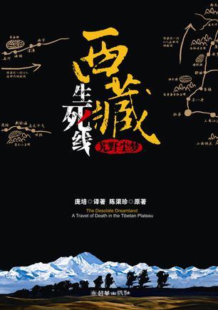 西藏生死线